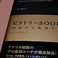 ビクトリーBOOK