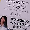 『雑談接客で売り上げ5倍!』
