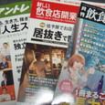 2011 3月 飲食雑誌