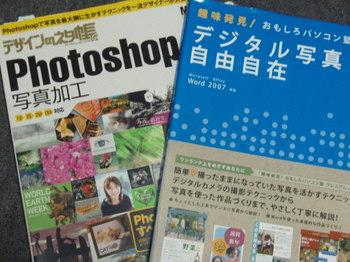 Photoshopの本