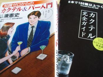 カクテルの本