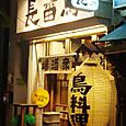 鳥番長 in上野