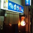 若竹2号店